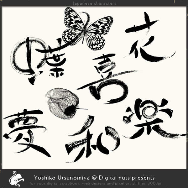 YU-japanese_characters